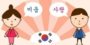 Tự học Tiếng Hàn thật dễ