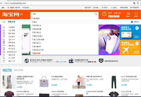 cách tìm hàng trên Taobao
