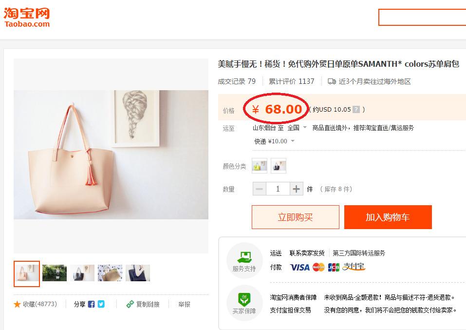 cách tính giá tiền trên Taobao