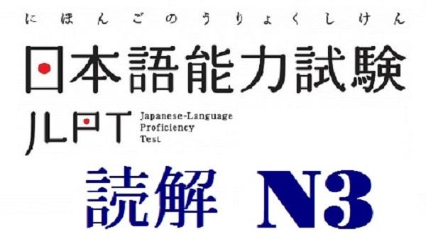 bí kíp đọc hiểu tiếng Nhật N3 trong vòng 1 tháng